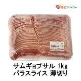 ◆冷凍便◆ 薄切 豚 バラ肉「サムギョプサル」1kg / サムギョプサル 冷凍サムギョプサル 豚バラ 薄切 薄切り サムギョプサル 豚肉 1kg