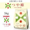 【送料無料】山形県産 つや姫 5kg 令和元年産 正規取扱店 特別栽培米 特A 1等米