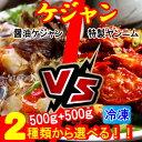 ◆冷凍◆ヤンニョムケジャン500gXカンジャンケジャン500g醤油漬け2種類から選べる!!かに ケジャン ヤンニョムケジャン韓国食品韓国食材韓国料理