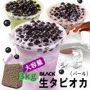 タピオカ 3kg 【業務用】ブラックタピオカ/業務用 タピオカ 大容量