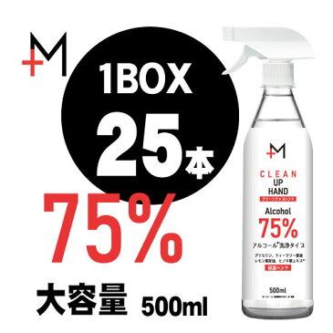 【在庫あり/送料無料】ハンドスプレー アルコール度数75% 500mlx25本1BOX