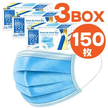 【送料無料】【在庫あり】マスク 50枚入りX3BOX (150枚入) 国内在庫あり 使い捨て 三層構造 ウィルス飛沫対策 男女兼用 マスク ウレタンマスク 花粉 高品質