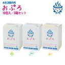 お風呂のお湯の残留塩素を除去する入浴剤 おぷろ 30包入 BS-30-NEW 送料無料 1