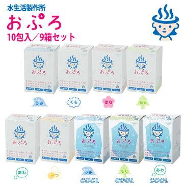 お風呂のお湯の残留塩素を除去する入浴剤『おぷろ』90包セット BS-90 【送料無料(北海道・沖縄・離島を除く)】