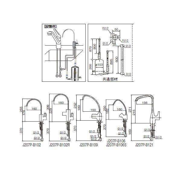 浄水器 アンダーシンクタイプ(浄水器専用水栓セット) 浄水器専用水栓109型セット J207P-B109
