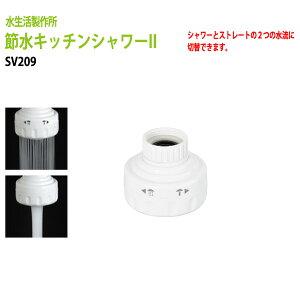 節水キッチンシャワーSV209