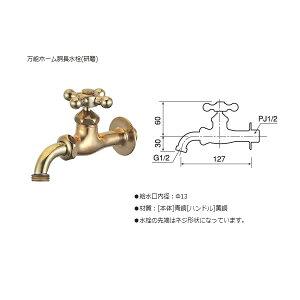 万能ホーム胴長水栓(研磨)+泡沫アダプター(真鍮)のセットBHD13-B+G206AD送料\525