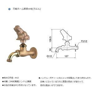 万能ホーム胴長水栓(カエル)+泡沫アダプター(真鍮)のセットBHD13-FR+G206AD送料\525
