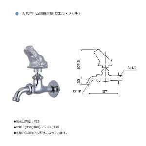 万能ホーム胴長水栓(カエル・メッキ)+泡沫アダプター(メッキ)のセットBHD13-FRM+G206AD-M送料\525