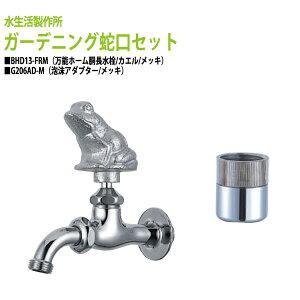 ガーデニング水栓蛇口