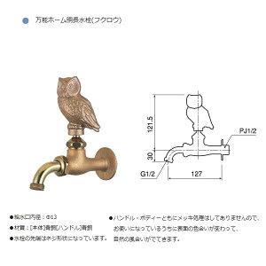 万能ホーム胴長水栓(フクロウ)+泡沫アダプター(真鍮)のセットBHD13-OW+G206AD送料\525