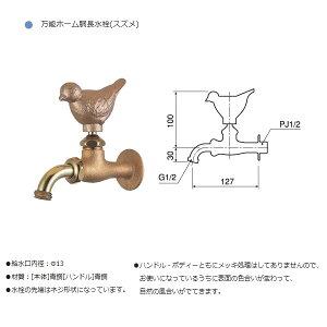 万能ホーム胴長水栓(スズメ)+泡沫アダプター(真鍮)のセットBHD13-SP+G206AD送料\525