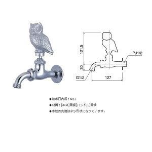 万能ホーム胴長水栓(フクロウ・メッキ)+泡沫アダプター(メッキ)のセットBHD13-OWM+G206AD-M送料\525