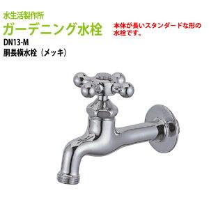 庭・ガーデニング水栓・蛇口胴長横水栓(メッキ)DN13-M【送料無料(北海道