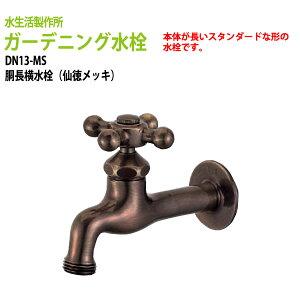 庭・ガーデニング水栓・蛇口胴長横水栓(仙徳メッキ)DN13-MS【送料無料(北海道