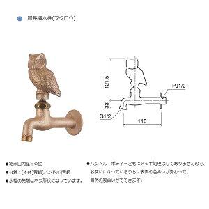 胴長横水栓(フクロウ)+泡沫アダプター(真鍮)のセットDN13-OW+G206AD送料\525