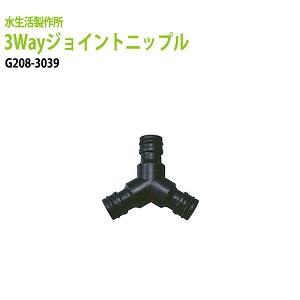 ガーデニング水栓散水パーツ3WayジョイントニップルG208-3039送料\525