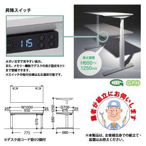 電動上下昇降オフィスデスクNOV-107DW角型W100×D70×H65~125cm【送料無料(北海道沖縄離島を除く)】上下昇降高さの変わるデスク