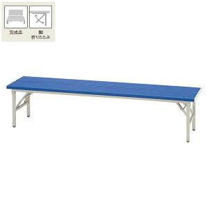 屋外用折りたたみベンチE-ELB-315[背無]W1500×D390SH410mm