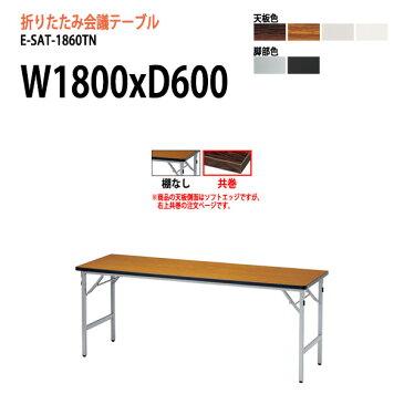 会議テーブル 折りたたみ 軽量 E-SAT-1860TN W180xD60xH70cm 【送料無料(北海道 沖縄 離島を除く)】 会議用テーブル 折り畳み ミーティングテーブル 折畳 キャスター付