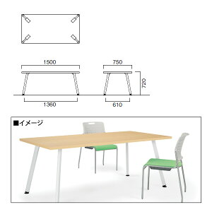 会議テーブル・ミーティングテーブルE-TIL-1575KW150×D75×H72cm角型【送料無料(北海道沖縄離島を除く)】会議テーブル会議用テーブルミーティングテーブル