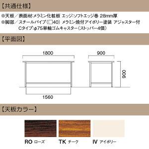 作業台・教育施設用テーブルE-OHK-1890HW1800×D900×H900mm