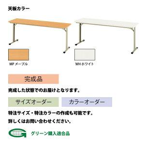 会議テーブル折りたたみE-TW-1560W150×D60×H70cm角型【送料無料(北海道沖縄離島を除く)】折畳折り畳み会議用テーブル長机