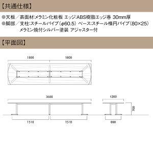 会議テーブル会議用テーブルミーティングテーブル長机E-NRB-3612B(天板:ボート型)W360×D120×H70cm【送料無料(北海道沖縄離島を除く)】