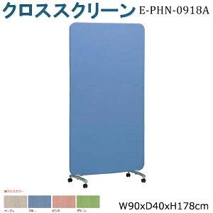 クロススクリーン・パネル・間仕切りE-PHN-0918AW900×D400×H1780mm