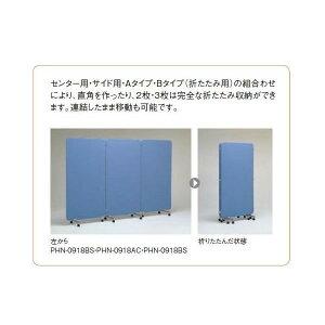 センター用スクリーン・パネル・間仕切り・折りたたみ用脚E-PHN-0918BCW900×D400×H1780mm