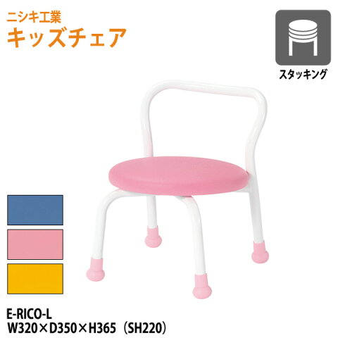 保育園 椅子 E-RICO-L W32xD35xH36.5 SH22cm【送料無料(北海道 沖縄 離島を除く)】 キッズチェア チャイルドチェア 幼稚園 子供用椅子