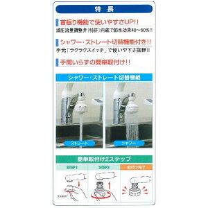 首振り節水キッチンシャワー