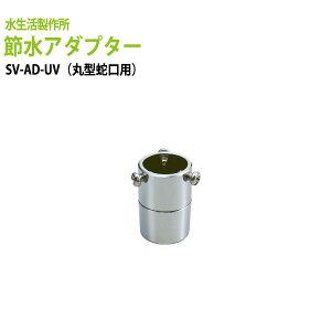 節水アダプターSV-AD-UV