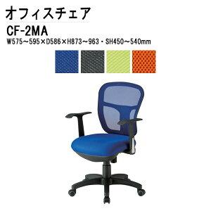 背がネット・座が布張りの座りやすいオフィスチェア・事務用椅子・事務椅子肘付タイプCF-2MA