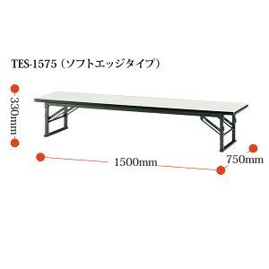 折りたたみ座卓テーブルTES-1575(ソフトエッジ)W1500XD750XH330【送料無料(北海道沖縄離島を除く)】【HLS_DU】【RCP】P23Jan16