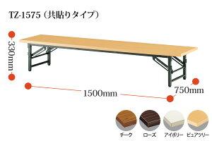 折りたたみ座卓テーブルTZ-1575共貼りタイプ【送料無料(北海道沖縄離島を除く)】P25Apr15P23Jan16