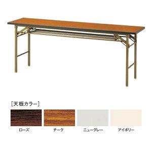 薄型折りたたみ会議テーブルE-HS-1845KW1800×D450×H700mm
