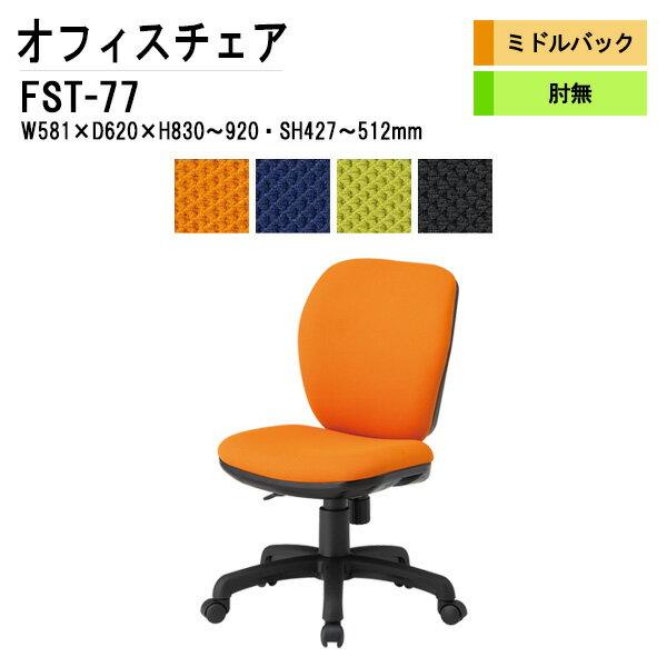 事務椅子 FST-77 W58.1×D62×H83〜92cm 布張り 肘なし ミドルバックタイプ 【送料無料(北海道 沖縄 離島を除く)】 オフィスチェア 事務所 会社 上下昇降 TOKIO オフィス家具