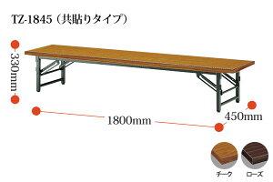 座卓テーブルTZ-1845-AS共貼りタイプ【送料無料(北海道沖縄離島を除く)】P25Apr15