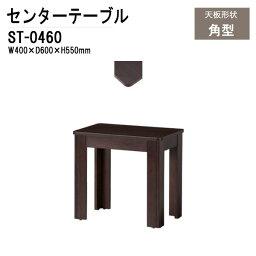 センターテーブル ST-0460 W40xD60xH55cm 【法人様配送料無料(北海道 沖縄 離島を除く)】 センターテーブル ローテーブル 応接用テーブル