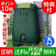 雨水タンク「ホームダム250L」連結してさらに容量アップも可能!メンテナンスもしやすく大変オ...