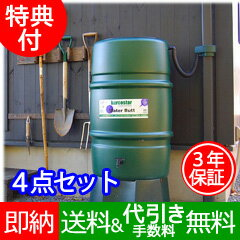 雨水タンク 【英国製輸入品 ハーコスター227L(4点セット)】 雨水貯留タンク 雨水貯留槽 …
