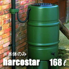 ハーコスター168Lタンク本体