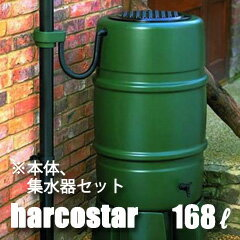 ハーコスター168Lタンク・集水器セット