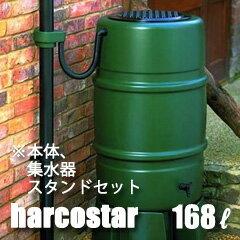 ハーコスター168Lタンク・集水器・スタンドセット