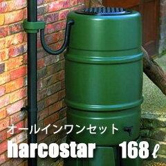 ハーコスター168Lオールインワンセット