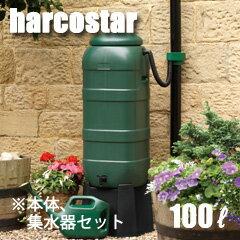 ハーコスター100Lタンク・集水器セット