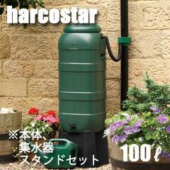 ハーコスター100Lタンク・集水器・スタンドセット