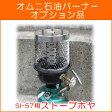 アウトドアコンロ オムニ石油(灯油)バーナーオプション品 ストーブホヤ SI-57(小)用