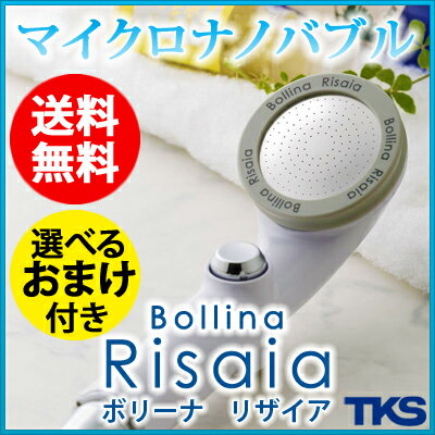シャワーヘッド 節水 マイクロバブル ボリーナ リザイア ホワイトTK-7150一時止水ボタン付! Bolli...